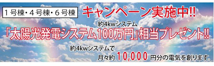 一建設奈良渕「キャンペーン」.jpg